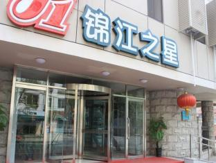 Jinjiang Inn Shenyang Heping North Street 1st Hospital of Shenyang Medical University