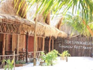 /ar-ae/sok-san-new-beach-bungalow/hotel/koh-rong-kh.html?asq=jGXBHFvRg5Z51Emf%2fbXG4w%3d%3d