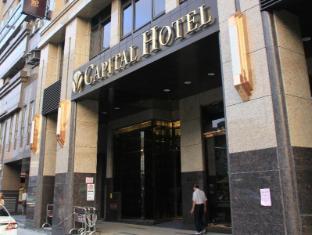 فندق كابيتال سونجشان