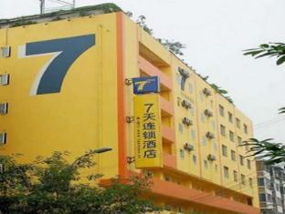 /da-dk/7-days-inn-nanning-youai-south-road-branch/hotel/nanning-cn.html?asq=jGXBHFvRg5Z51Emf%2fbXG4w%3d%3d