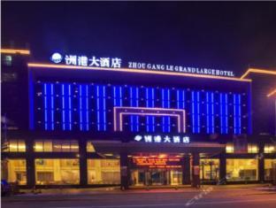 /cs-cz/ningbo-zhougang-grand-hotel/hotel/ningbo-cn.html?asq=jGXBHFvRg5Z51Emf%2fbXG4w%3d%3d