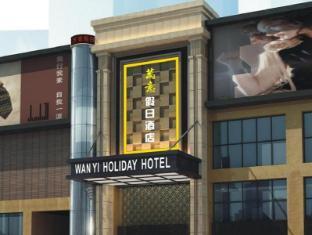 /ar-ae/wan-yi-holiday-hotel-zhuhai/hotel/zhuhai-cn.html?asq=jGXBHFvRg5Z51Emf%2fbXG4w%3d%3d