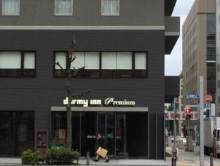 /zh-tw/dormy-inn-premium-nagoya-sakae-natural-hot-spring/hotel/nagoya-jp.html?asq=jGXBHFvRg5Z51Emf%2fbXG4w%3d%3d