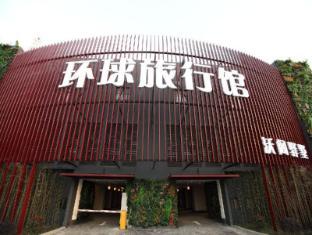 /da-dk/nanjing-vogue-universal-boutique-motel/hotel/nanjing-cn.html?asq=jGXBHFvRg5Z51Emf%2fbXG4w%3d%3d