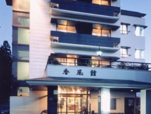 /da-dk/ryokan-kofukan/hotel/niigata-jp.html?asq=jGXBHFvRg5Z51Emf%2fbXG4w%3d%3d
