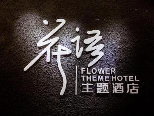 /da-dk/lijiang-flower-theme-hotel/hotel/lijiang-cn.html?asq=jGXBHFvRg5Z51Emf%2fbXG4w%3d%3d