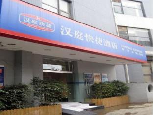 /ca-es/hanting-hotel-kunming-cuihu-branch/hotel/kunming-cn.html?asq=jGXBHFvRg5Z51Emf%2fbXG4w%3d%3d