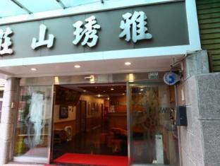 /zh-tw/yeashow-villa/hotel/chiayi-tw.html?asq=jGXBHFvRg5Z51Emf%2fbXG4w%3d%3d