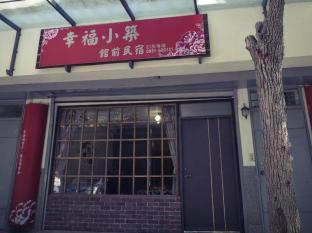/ca-es/sanyi-happiness-bed-and-breakfast/hotel/miaoli-tw.html?asq=jGXBHFvRg5Z51Emf%2fbXG4w%3d%3d