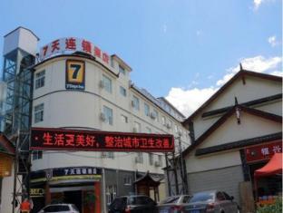 /da-dk/7-days-inn-lijiang-old-town-south-gate/hotel/lijiang-cn.html?asq=jGXBHFvRg5Z51Emf%2fbXG4w%3d%3d
