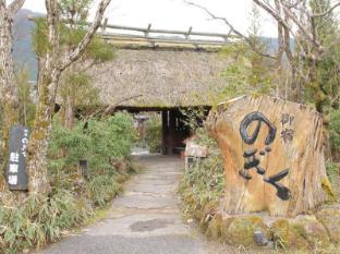 /de-de/yufuin-ryokan-nogiku/hotel/yufu-jp.html?asq=jGXBHFvRg5Z51Emf%2fbXG4w%3d%3d