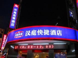 /bg-bg/hanting-hotel-haimen-jiefang-middle-road-branch/hotel/nantong-cn.html?asq=jGXBHFvRg5Z51Emf%2fbXG4w%3d%3d