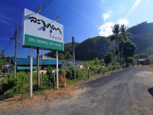 /ja-jp/la-ngu-phupha-resort/hotel/satun-th.html?asq=jGXBHFvRg5Z51Emf%2fbXG4w%3d%3d