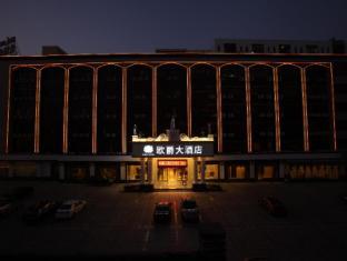 /da-dk/euge-hotel/hotel/shantou-cn.html?asq=jGXBHFvRg5Z51Emf%2fbXG4w%3d%3d