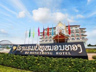 /cs-cz/b2-monethong-hotel/hotel/houayxay-la.html?asq=jGXBHFvRg5Z51Emf%2fbXG4w%3d%3d