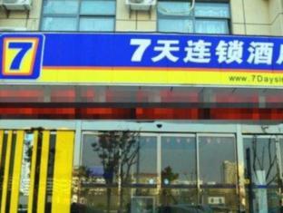 /ar-ae/7-days-inn-zhenjiang-jiangsu-university-branch/hotel/zhenjiang-cn.html?asq=jGXBHFvRg5Z51Emf%2fbXG4w%3d%3d