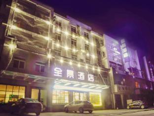 /cs-cz/huangshan-full-view-hotel/hotel/huangshan-cn.html?asq=jGXBHFvRg5Z51Emf%2fbXG4w%3d%3d