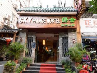 /bg-bg/sky-palace-hostel/hotel/guilin-cn.html?asq=jGXBHFvRg5Z51Emf%2fbXG4w%3d%3d