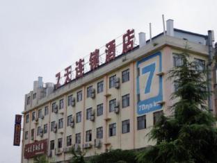7 Days Inn Changsha Yuelushan Tianma Branch