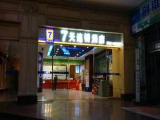 /bg-bg/7-days-inn-zigong-huidong-central-branch/hotel/zigong-cn.html?asq=jGXBHFvRg5Z51Emf%2fbXG4w%3d%3d