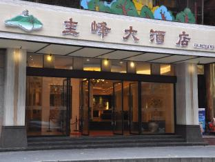 /ca-es/gui-feng-hotel/hotel/jiangmen-cn.html?asq=jGXBHFvRg5Z51Emf%2fbXG4w%3d%3d