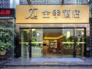 /ca-es/ji-hotel-kunming-cuihu-branch/hotel/kunming-cn.html?asq=jGXBHFvRg5Z51Emf%2fbXG4w%3d%3d