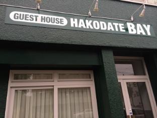 /bg-bg/guesthouse-hakodate-bay/hotel/hakodate-jp.html?asq=jGXBHFvRg5Z51Emf%2fbXG4w%3d%3d