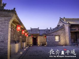 /ca-es/fly-by-knight-courtyard-hotel/hotel/jinzhong-cn.html?asq=jGXBHFvRg5Z51Emf%2fbXG4w%3d%3d