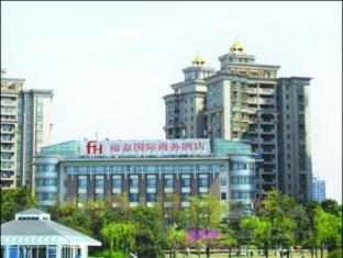 فندق فورتي شنغهاي