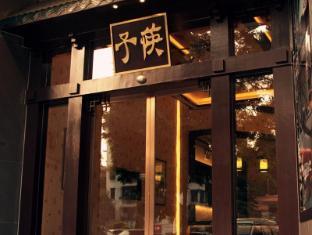 /de-de/chopsticks-express-hotel/hotel/zhaoqing-cn.html?asq=jGXBHFvRg5Z51Emf%2fbXG4w%3d%3d