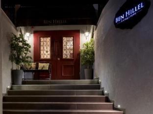 /zh-hk/ben-hillel-boutique-hotel/hotel/jerusalem-il.html?asq=jGXBHFvRg5Z51Emf%2fbXG4w%3d%3d